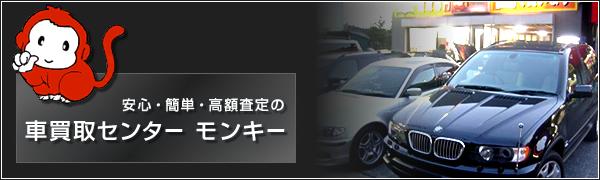 安心・簡単・高額査定の 車買取センターモンキー